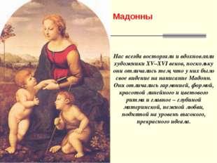Нас всегда восторгали и вдохновляли художники XV–XVI веков, поскольку они отл