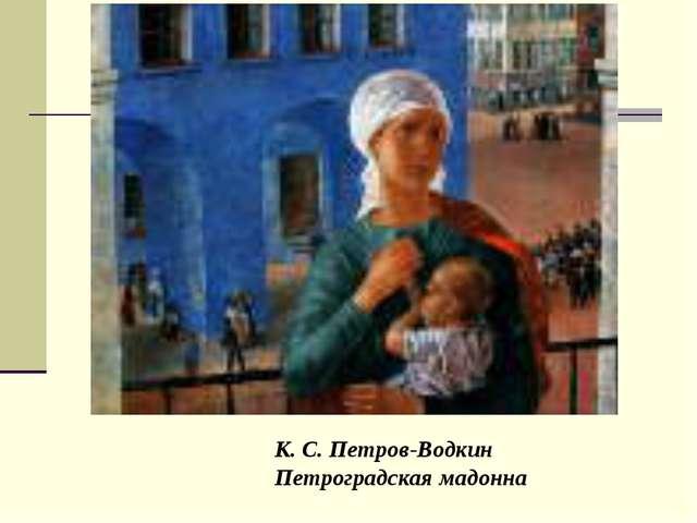 К. С. Петров-Водкин Петроградская мадонна
