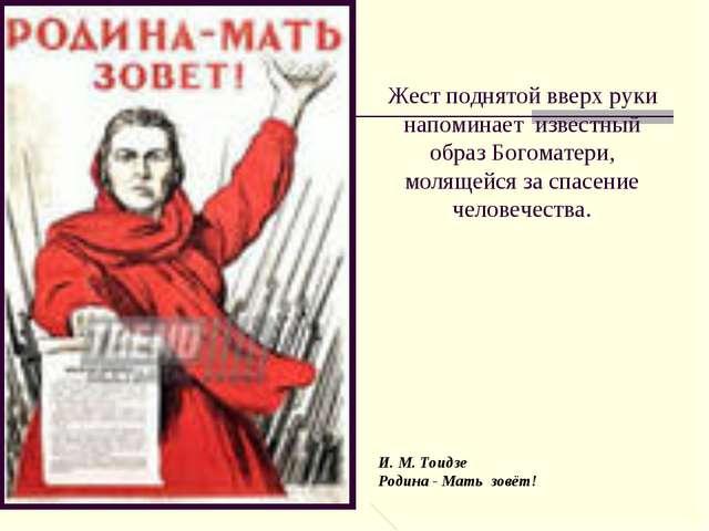 Жест поднятой вверх руки напоминает известный образ Богоматери, молящейся за...