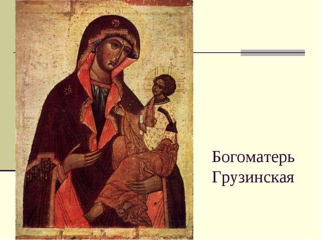 Богоматерь Грузинская