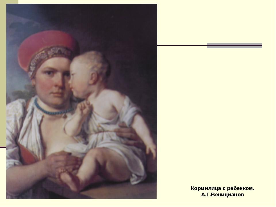 Кормилица с ребенком. А.Г.Веницианов