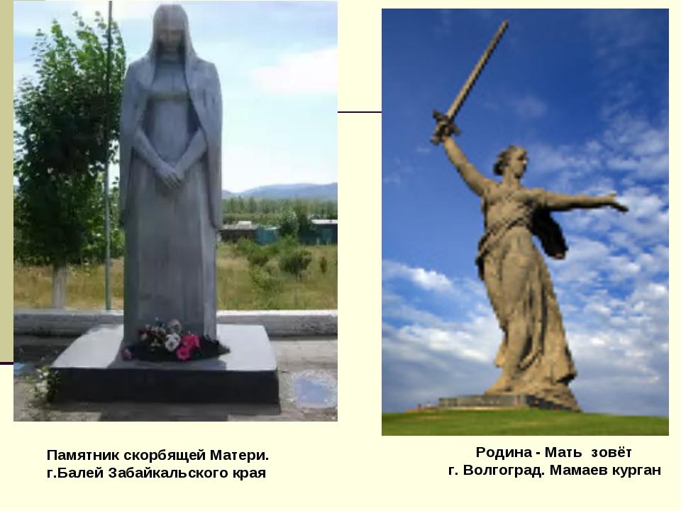 Родина - Мать зовёт г. Волгоград. Мамаев курган Памятник скорбящей Матери. г....
