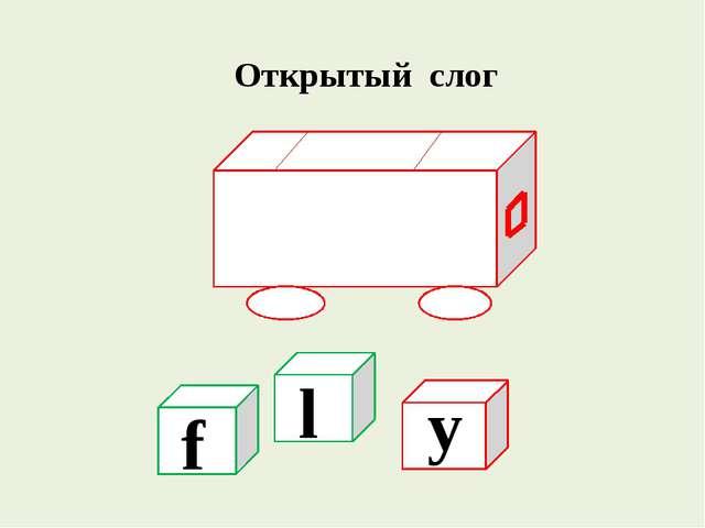 Открытый слог f l y
