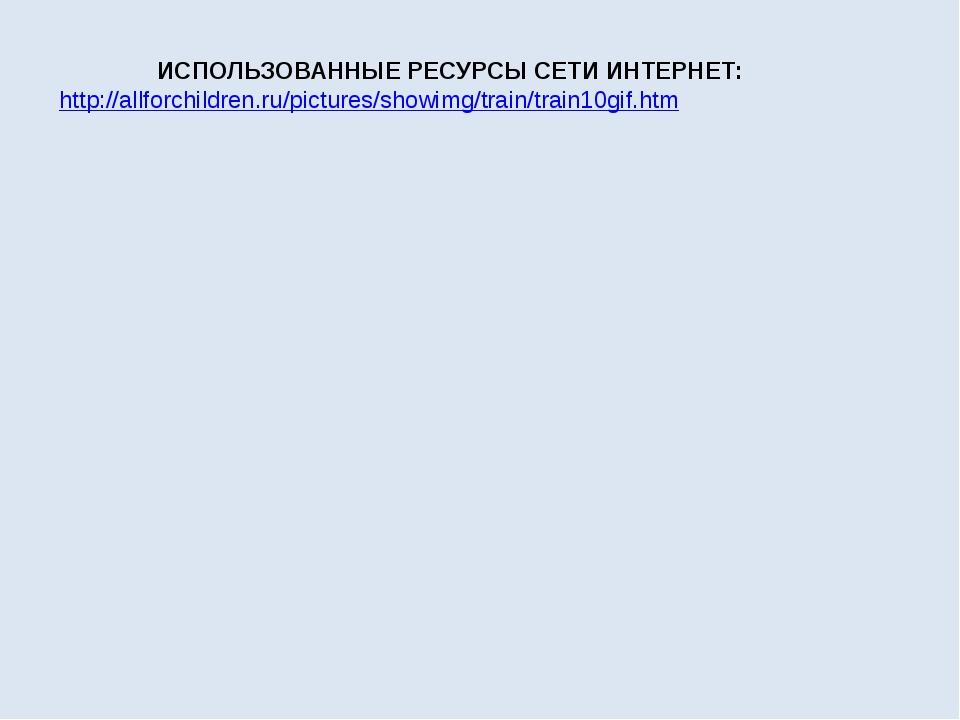ИСПОЛЬЗОВАННЫЕ РЕСУРСЫ СЕТИ ИНТЕРНЕТ: http://allforchildren.ru/pictures/showi...