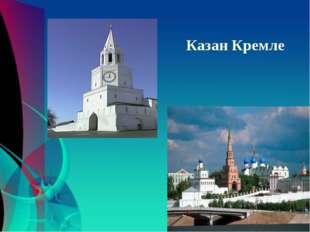 Казан Кремле