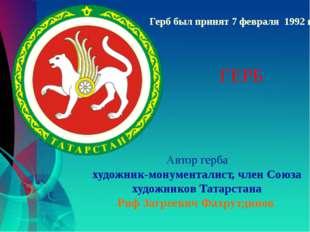 ГЕРБ Герб был принят 7 февраля 1992 г. Автор герба художник-монументалист, чл