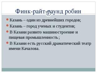 Финк-райт-раунд робин Казань – один из древнейших городов; Казань – город уч