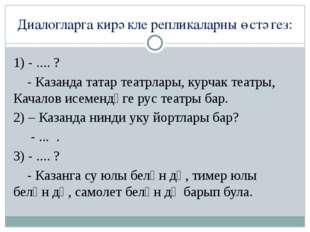 Диалогларга кирәкле репликаларны өстәгез: 1) - .... ? - Казанда татар театрла