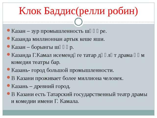 Клок Баддис(релли робин) Казан – зур промышленность шәһәре. Казанда миллионна...
