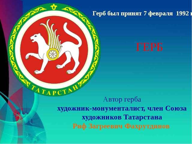 ГЕРБ Герб был принят 7 февраля 1992 г. Автор герба художник-монументалист, чл...