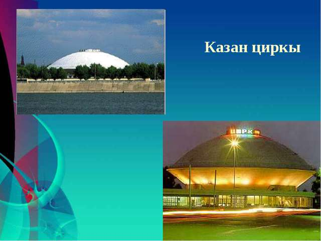 Казан циркы