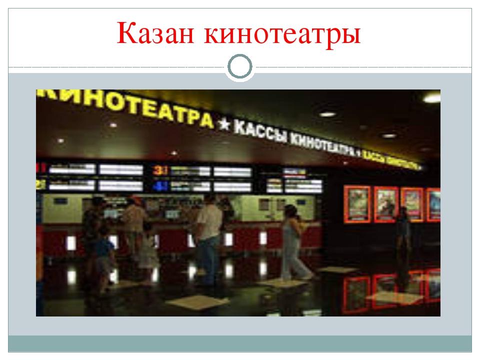 Казан кинотеатры