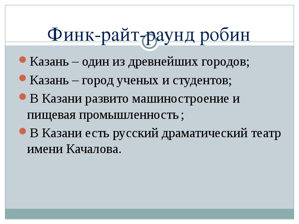 Финк-райт-раунд робин Казань – один из древнейших городов; Казань – город уч...