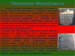 Памятник Филидовичу Иосиф Юрьевич Филидович во время ВОВ вместе с сыном Ивано