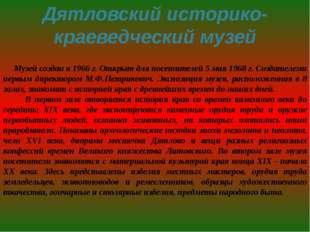 Дятловский историко-краеведческий музей Музей создан в 1966 г. Открыт для пос