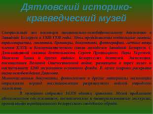 Дятловский историко-краеведческий музей Специальный зал посвящен национально-