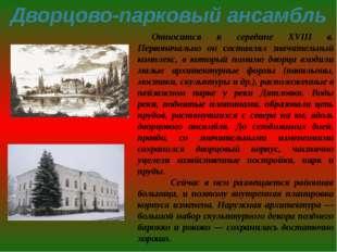 Дворцово-парковый ансамбль Относится к середине XVIII в. Первоначально он сос