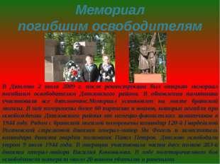 Мемориал погибшим освободителям В Дятлово 2 июля 2009 г. после реконструкции