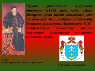 Первое упоминание оДятлово отмечено в1498 году, когда «Двор Здзецела» (так