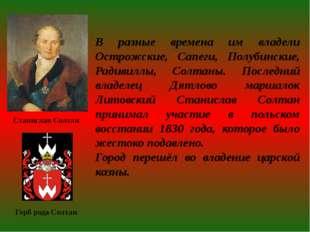 В разные времена им владели Острожские, Сапеги, Полубинские, Радивиллы, Солта