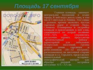 Главная площадь занимает центральное положение в плане города. К ней ведут ш