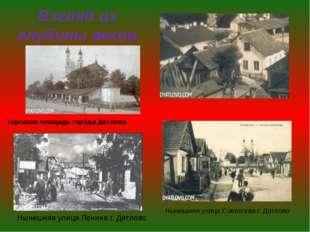 Взгляд из глубины веков Торговая площадь города Дятлово Нынешняя улица Ленина