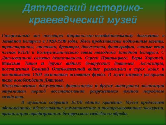 Дятловский историко-краеведческий музей Специальный зал посвящен национально-...