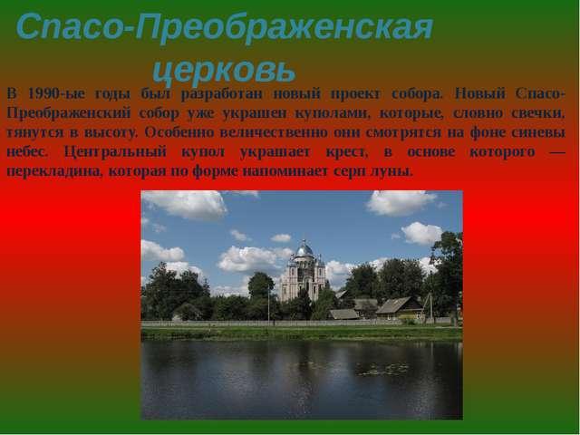 Спасо-Преображенская церковь В 1990-ые годы был разработан новый проект собор...