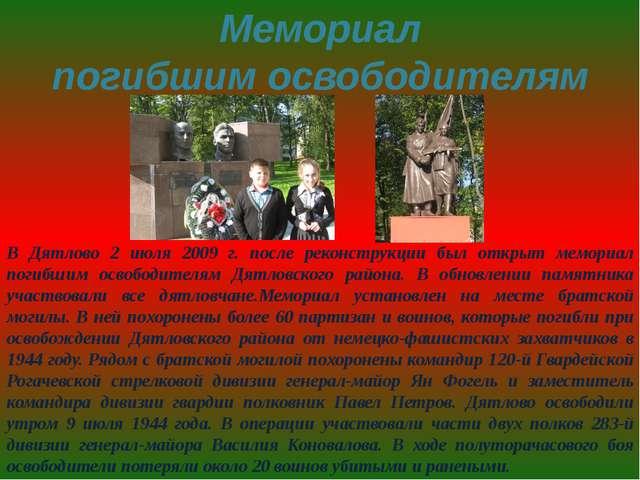 Мемориал погибшим освободителям В Дятлово 2 июля 2009 г. после реконструкции...