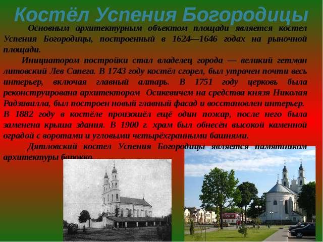 Основным архитектурным объектом площади является костел Успения Богородицы,...