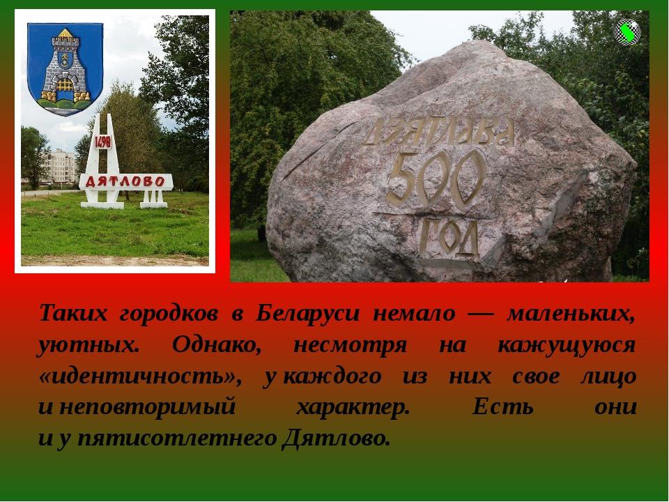 Таких городков в Беларуси немало — маленьких, уютных. Однако, несмотря на каж...