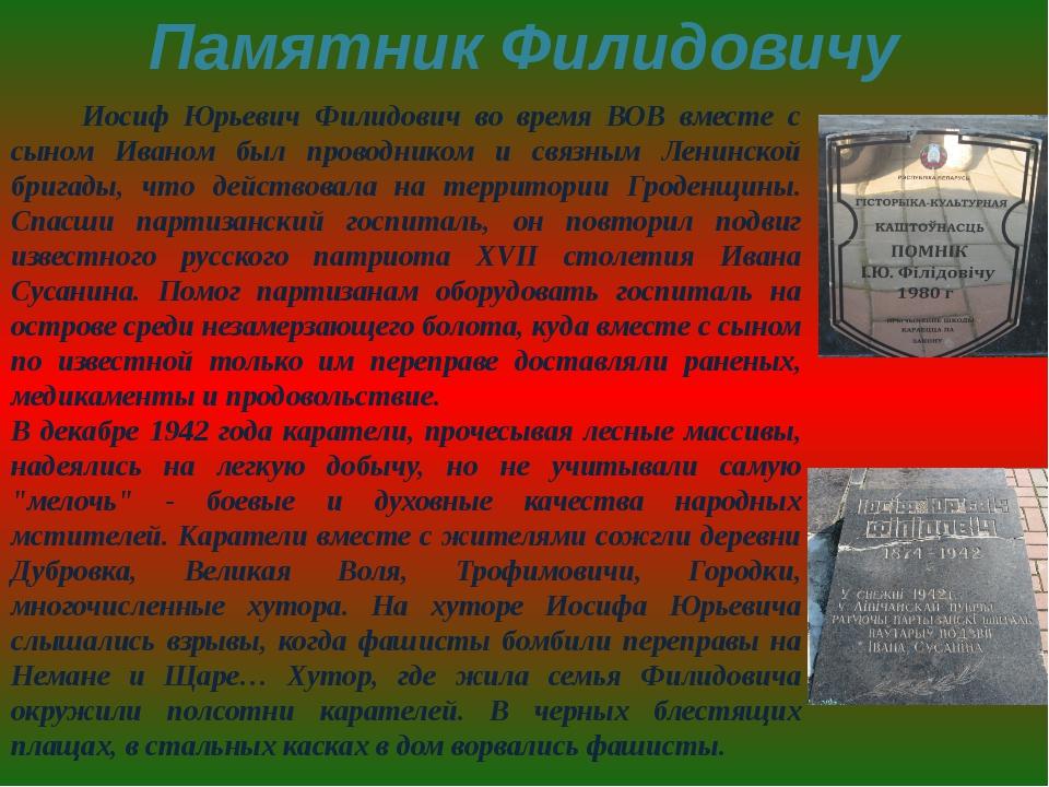 Памятник Филидовичу Иосиф Юрьевич Филидович во время ВОВ вместе с сыном Ивано...