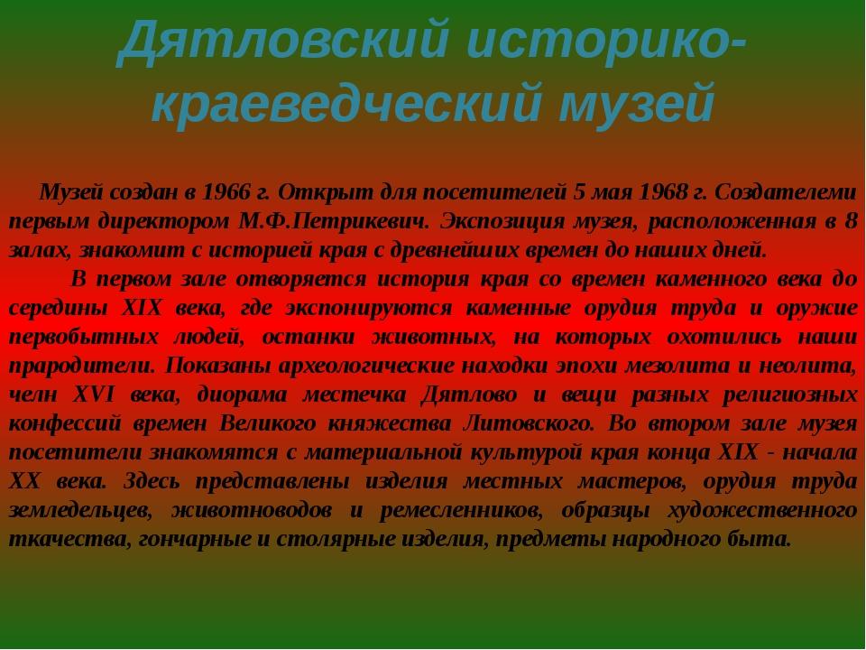 Дятловский историко-краеведческий музей Музей создан в 1966 г. Открыт для пос...