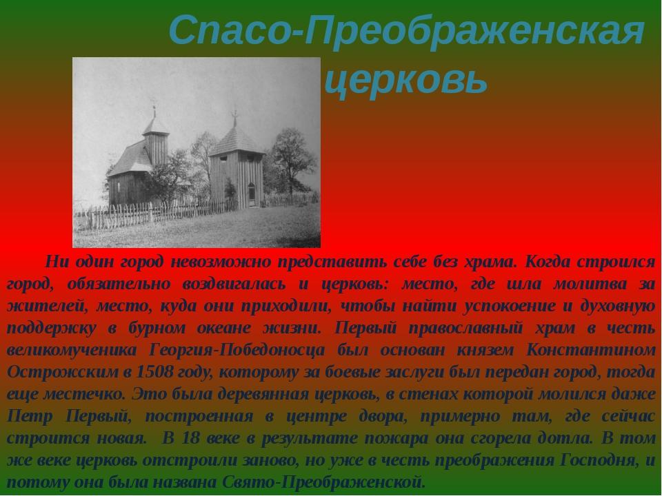 Спасо-Преображенская церковь Ни один город невозможно представить себе без хр...