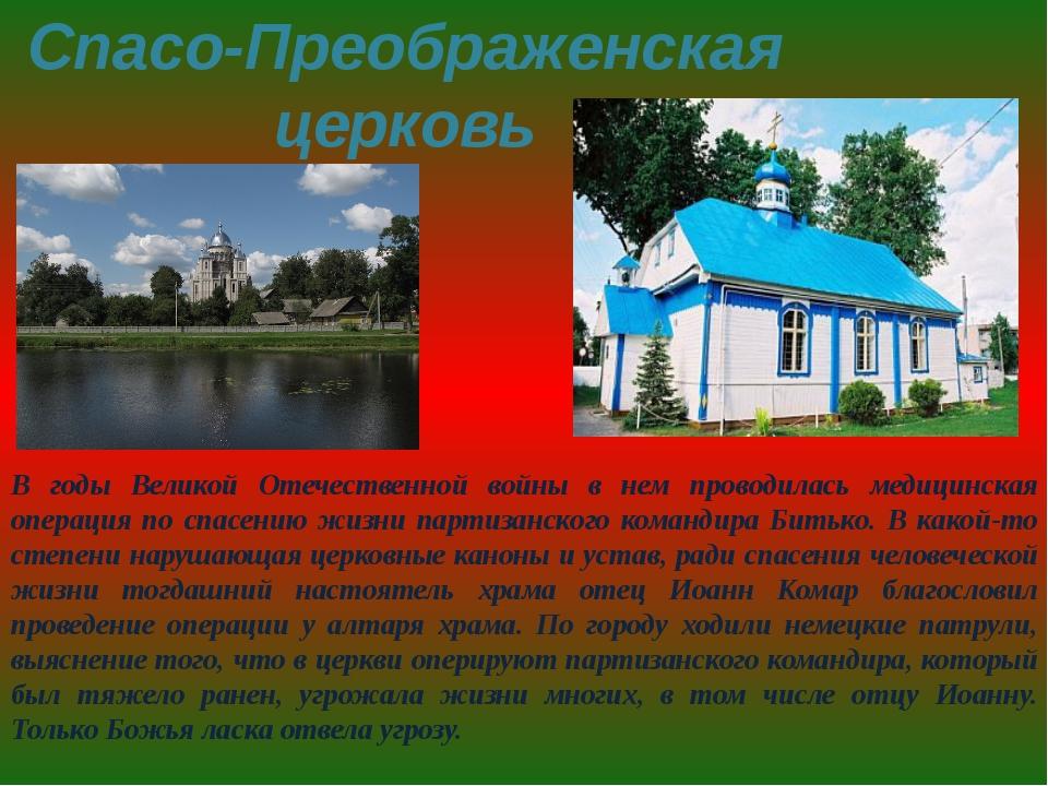 Спасо-Преображенская церковь В годы Великой Отечественной войны в нем проводи...