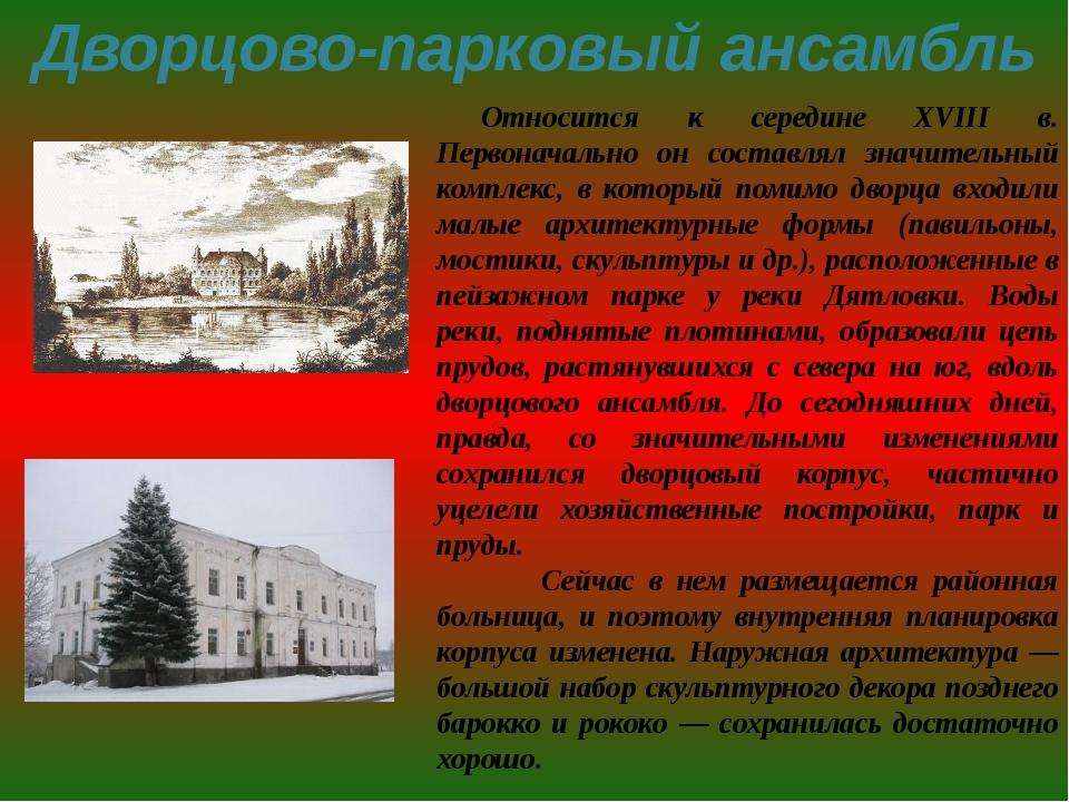 Дворцово-парковый ансамбль Относится к середине XVIII в. Первоначально он сос...