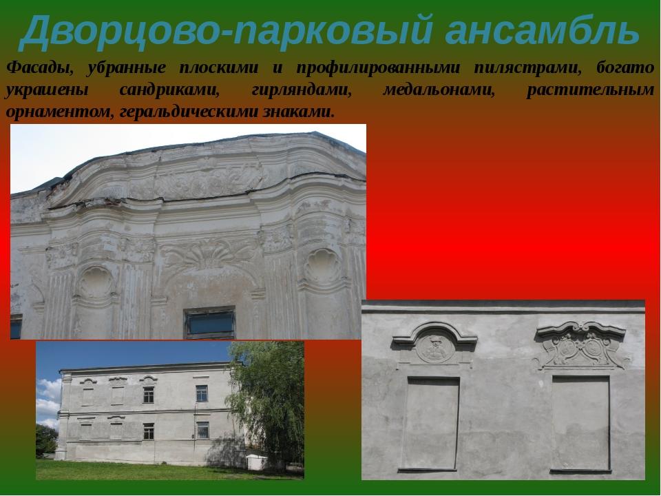 Фасады, убранные плоскими и профилированными пилястрами, богато украшены санд...