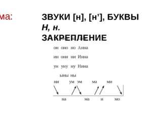 Тема: ЗВУКИ [н], [н'], БУКВЫ Н, н. ЗАКРЕПЛЕНИЕ