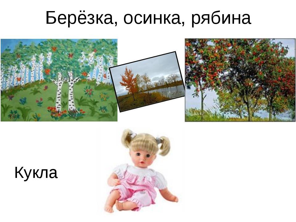 Берёзка, осинка, рябина Кукла