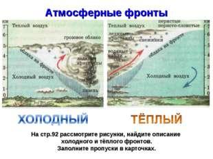 Атмосферные фронты На стр.92 рассмотрите рисунки, найдите описание холодного