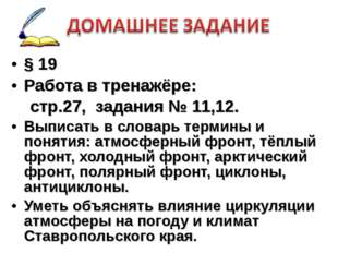 § 19 Работа в тренажёре: стр.27, задания № 11,12. Выписать в словарь термины