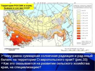 Территория РОССИИ и стран, бывших в составе СССР Чему равна суммарная солнечн