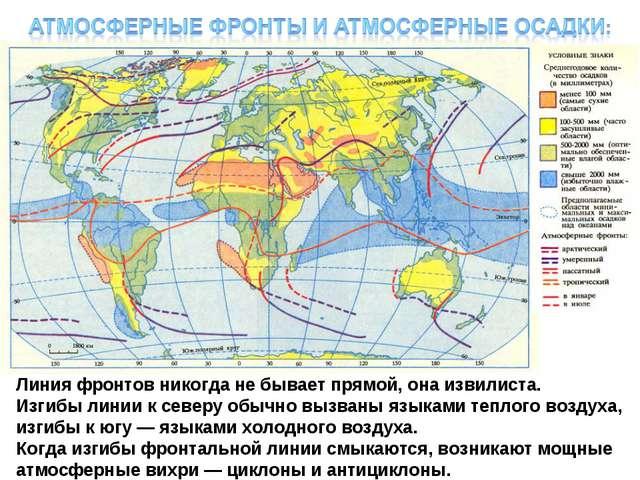 Линия фронтов никогда не бывает прямой, она извилиста. Изгибы линии к северу...