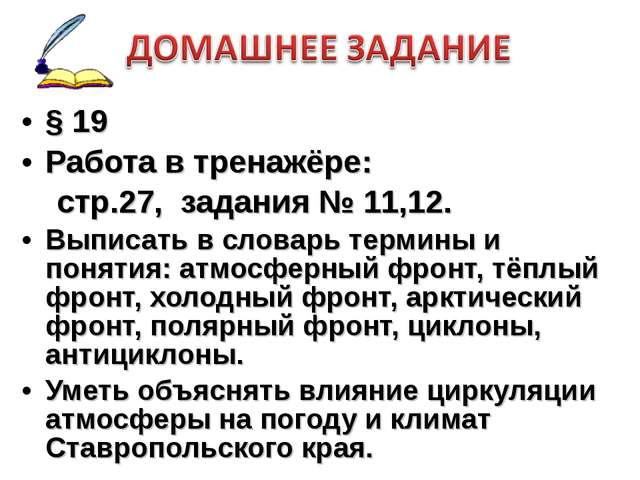 § 19 Работа в тренажёре: стр.27, задания № 11,12. Выписать в словарь термины...