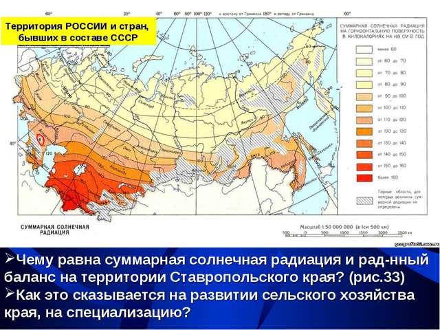 Территория РОССИИ и стран, бывших в составе СССР Чему равна суммарная солнечн...