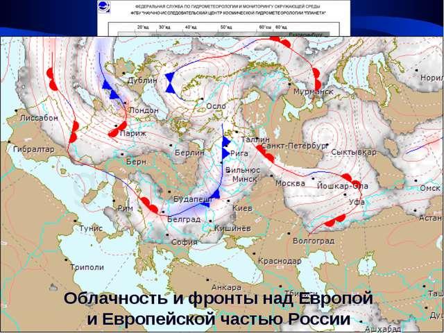 Атмосферный фронт на западе Европейской части России Облачность и фронты над...