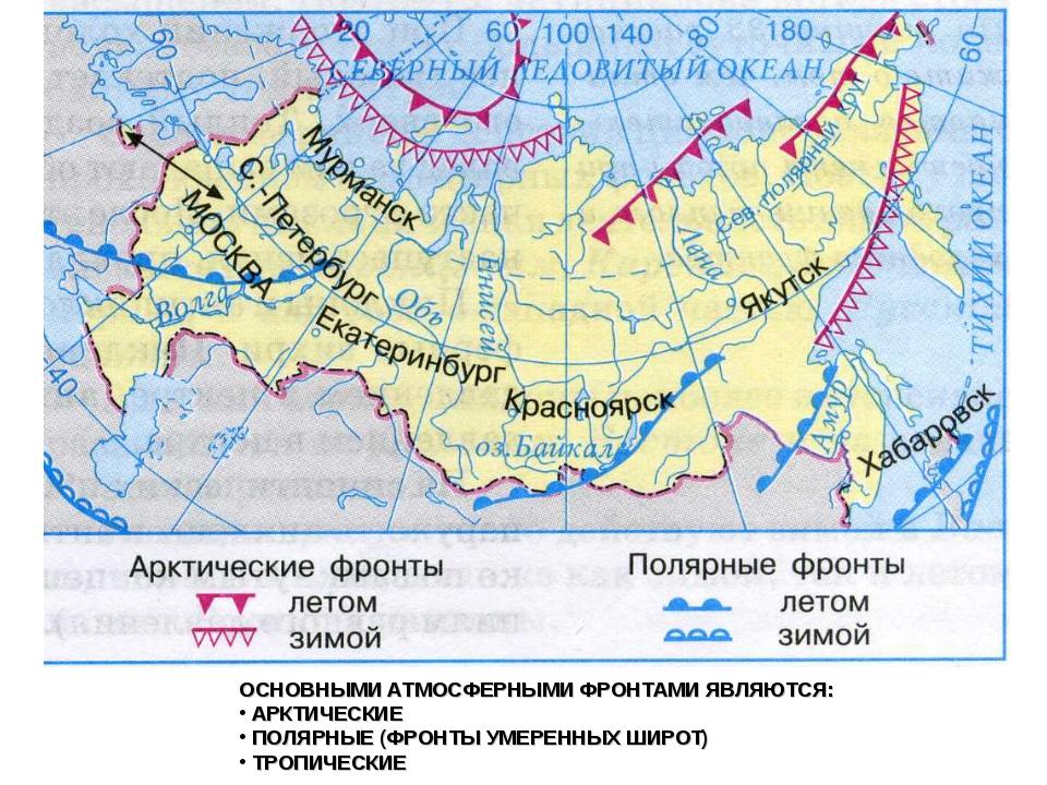 http://www.ecololife.ru/study-585-22.html ОСНОВНЫМИ АТМОСФЕРНЫМИ ФРОНТАМИ ЯВЛ...