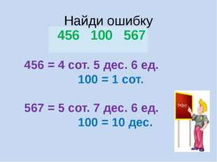 456 = 4 сот. 5 дес. 6 ед. 100 = 1 сот. 567 = 5 сот. 7 дес. 6 ед. 100 = 10 дес