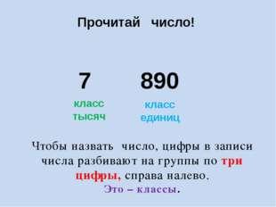 Прочитай число! 7 890 класс единиц класс тысяч Чтобы назвать число, цифры в з