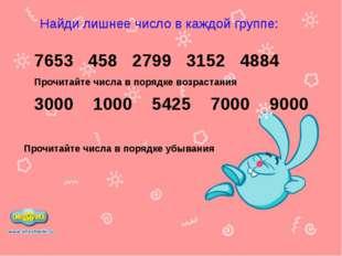 Найди лишнее число в каждой группе: 7653 458 2799 3152 4884 Прочитайте числа